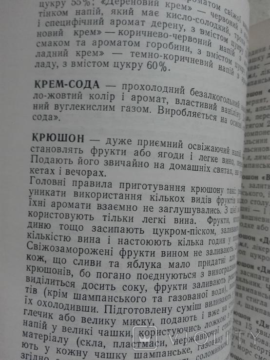 Напитки для всех, 1973 год, фото №4