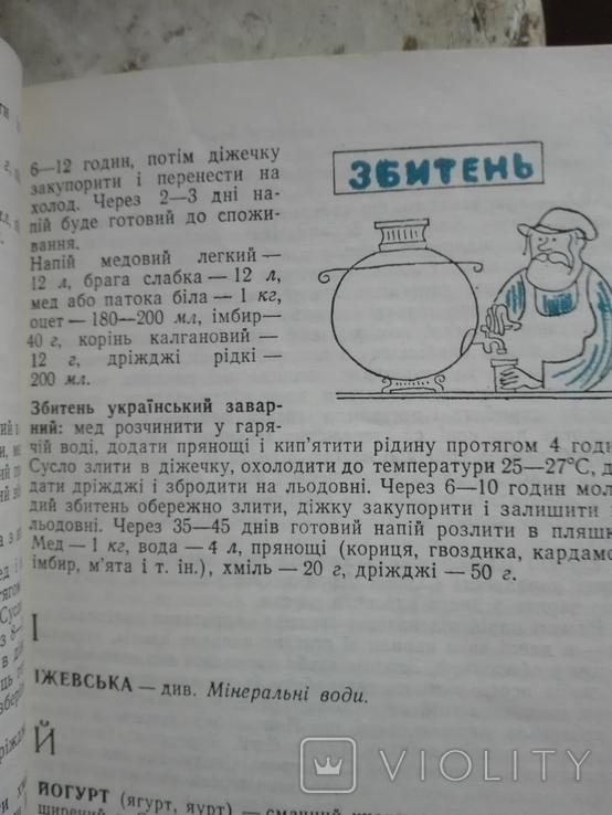Напитки для всех, 1973 год, фото №6