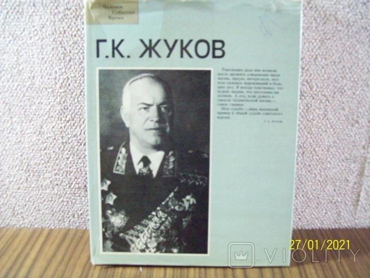 Фотоальбом Г.К.Жуков, фото №2