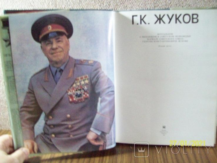 Фотоальбом Г.К.Жуков, фото №5