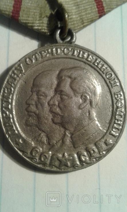 Партизану-Отечественной-войны-1ст-копия, фото №3