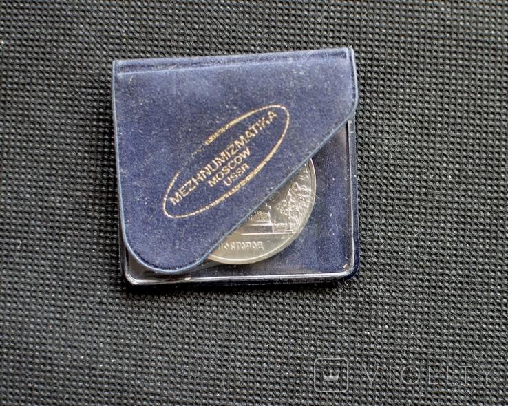 """5 рублей 1988 год. Памятник """"Тысячелетие России"""", фото №6"""