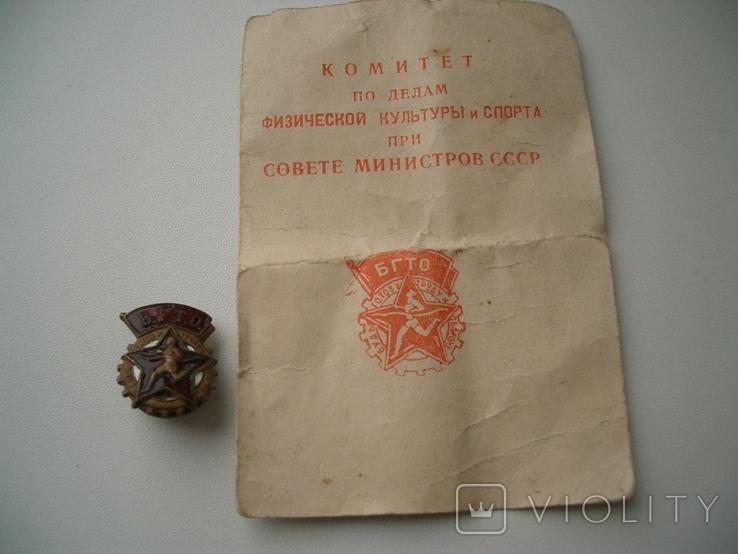 Знак БГТО с Удостоверением 1951 год, фото №3