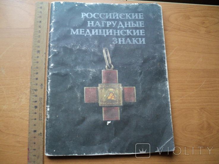 Российские нагрудные медицинские знаки., фото №2