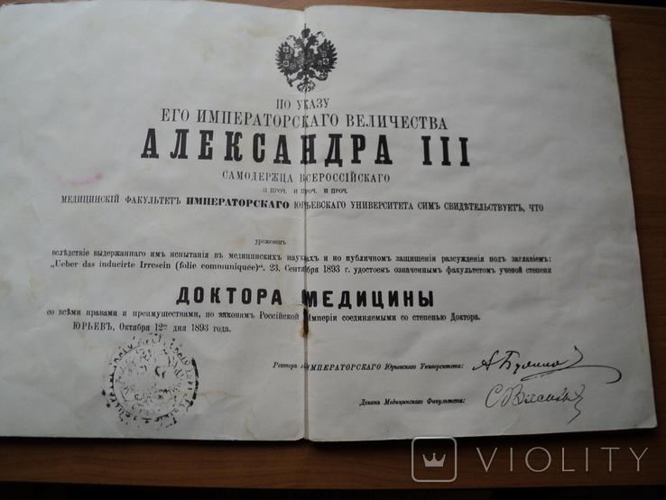 Российские нагрудные медицинские знаки., фото №3