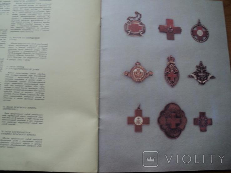 Российские нагрудные медицинские знаки., фото №8