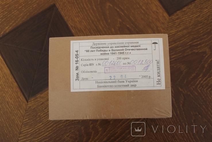 Бланки 60 лет победы Великой Отечественной Войне (200 штук), фото №3