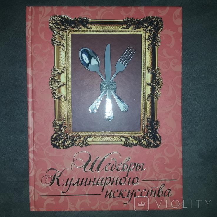 Шедевры кулинарного искусства 2014, фото №2