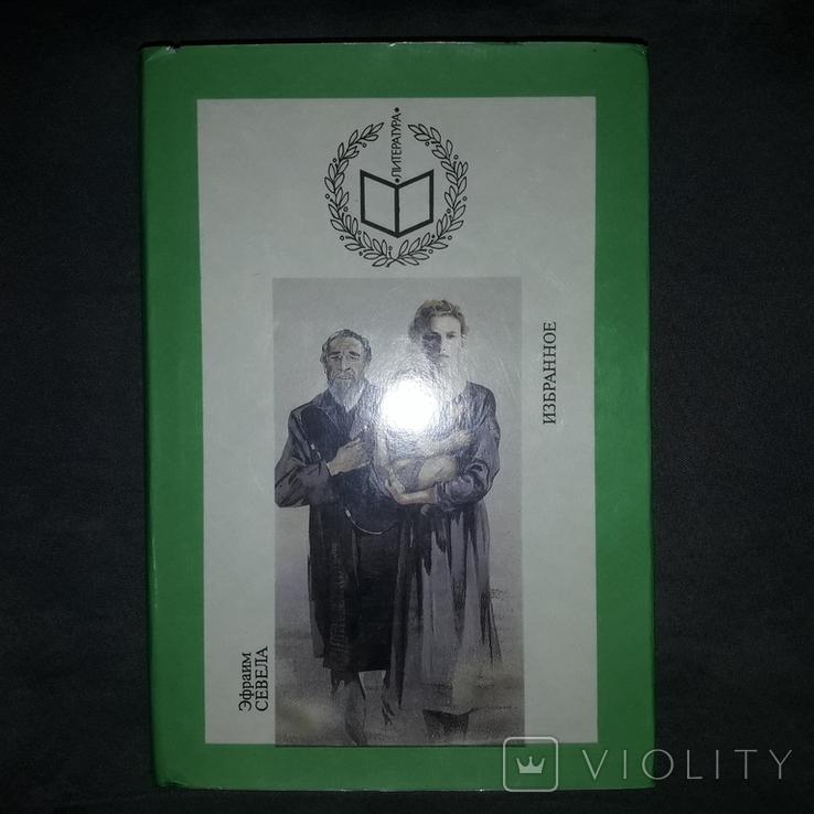 Эфраим Севела Избранное Терра 1994, фото №3