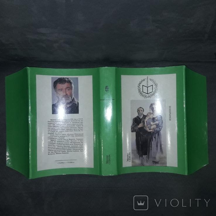 Эфраим Севела Избранное Терра 1994, фото №4