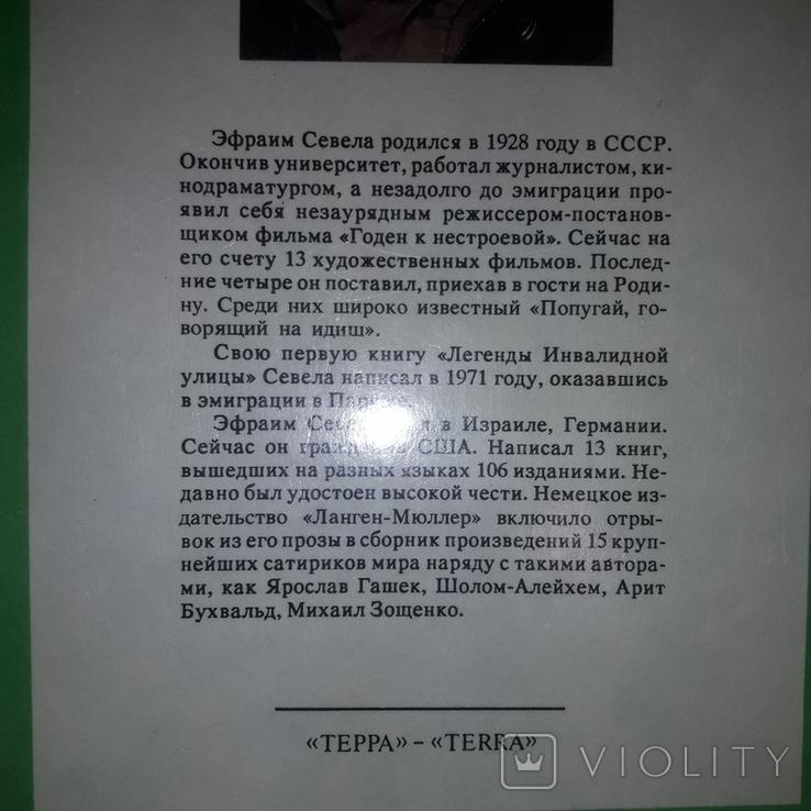 Эфраим Севела Избранное Терра 1994, фото №11