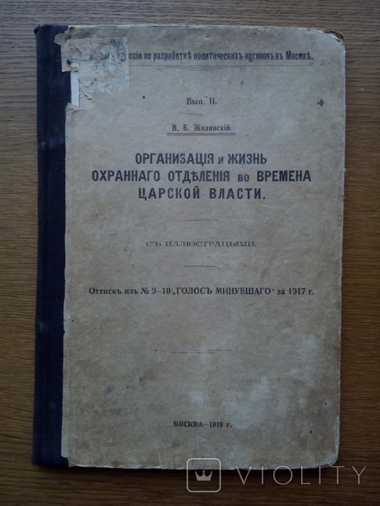 Охранное отделение Царская охранка 1918 г. С иллюстрациями, фото №2