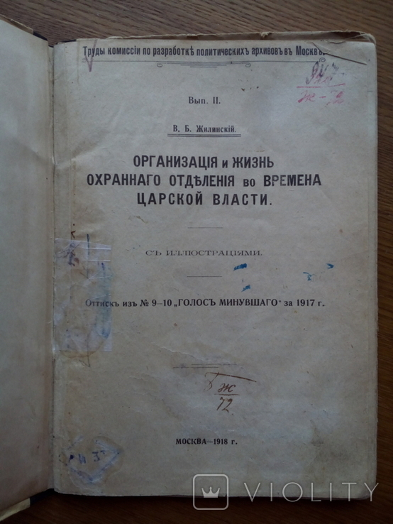 Охранное отделение Царская охранка 1918 г. С иллюстрациями, фото №3