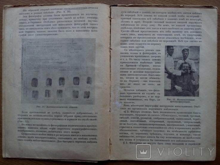 Охранное отделение Царская охранка 1918 г. С иллюстрациями, фото №5
