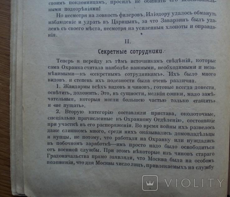 Охранное отделение Царская охранка 1918 г. С иллюстрациями, фото №7