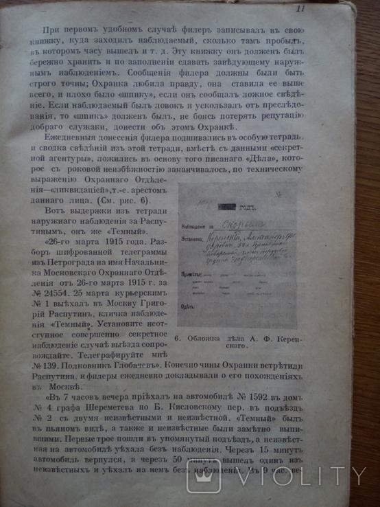 Охранное отделение Царская охранка 1918 г. С иллюстрациями, фото №8
