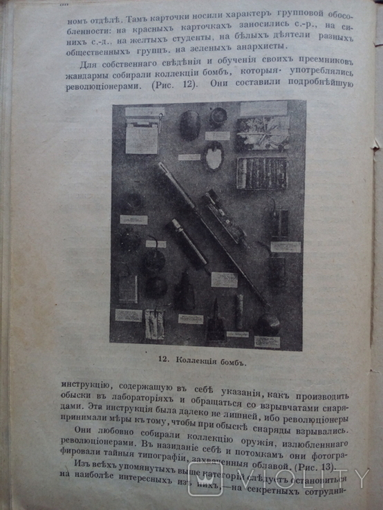 Охранное отделение Царская охранка 1918 г. С иллюстрациями, фото №11