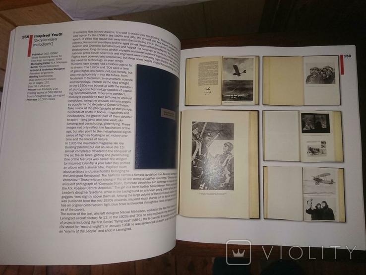 Карасик Михаил. Советская фотокнига. Karasik Mikhail. The Soviet Photobook. 1920-1941., фото №8