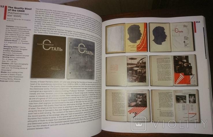 Карасик Михаил. Советская фотокнига. Karasik Mikhail. The Soviet Photobook. 1920-1941., фото №9