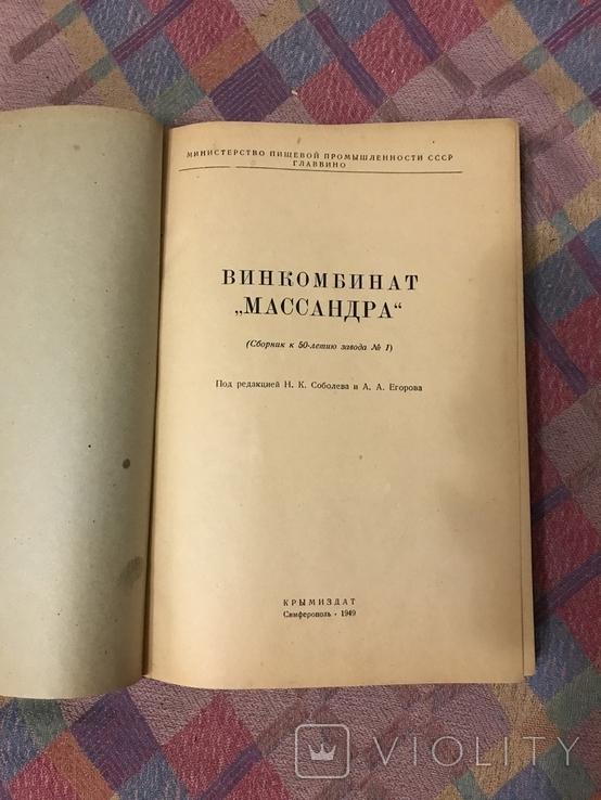 Массандра Вино 1949г Тираж2000, фото №3