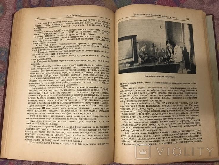 Массандра Вино 1949г Тираж2000, фото №8