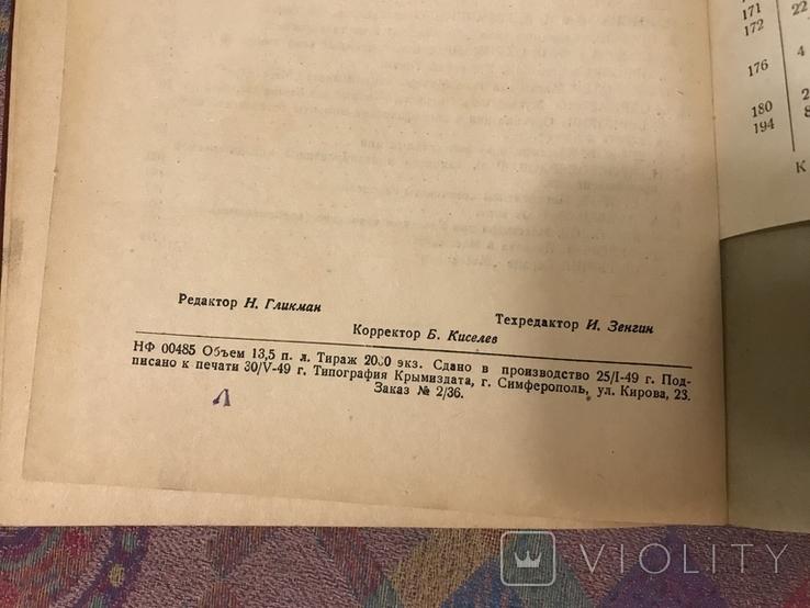Массандра Вино 1949г Тираж2000, фото №10