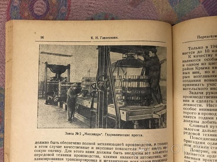 Массандра Вино 1949г Тираж2000, фото №12
