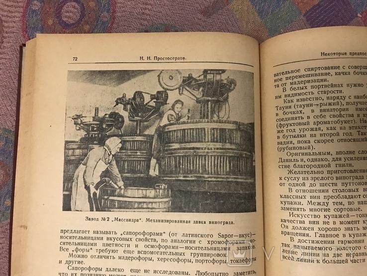 Массандра Вино 1949г Тираж2000, фото №13