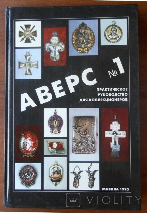 Каталог для коллекционеров Аверс 1 Практическое руководство для коллекционеров, фото №2