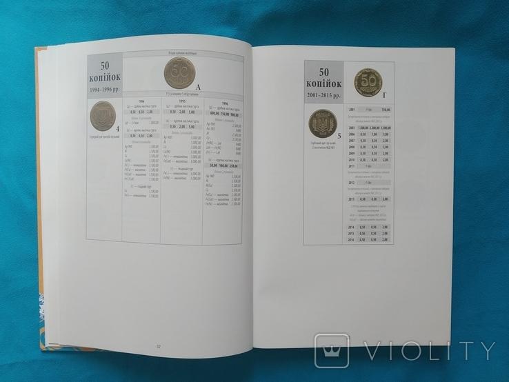 Каталог Монети України 1992-2016. Максим Загреба., фото №4