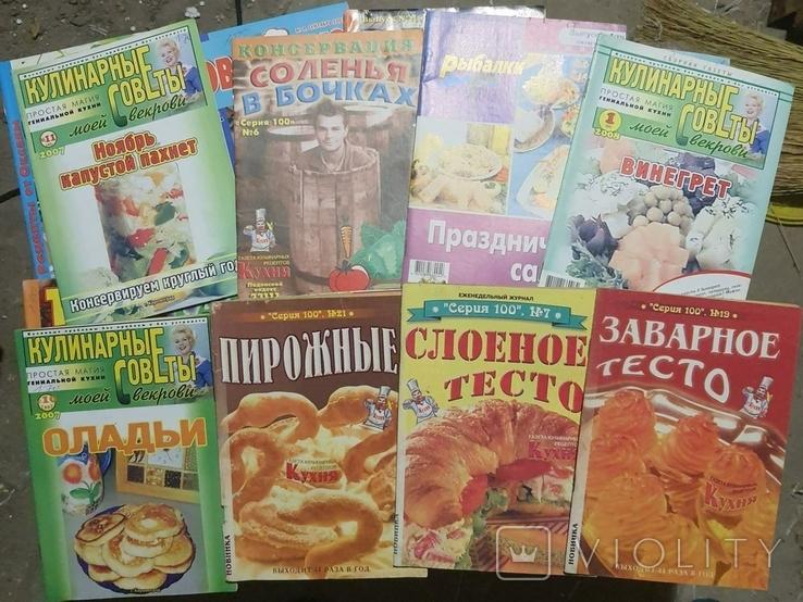 Комплект брошюр 20 шт рецепты, фото №5