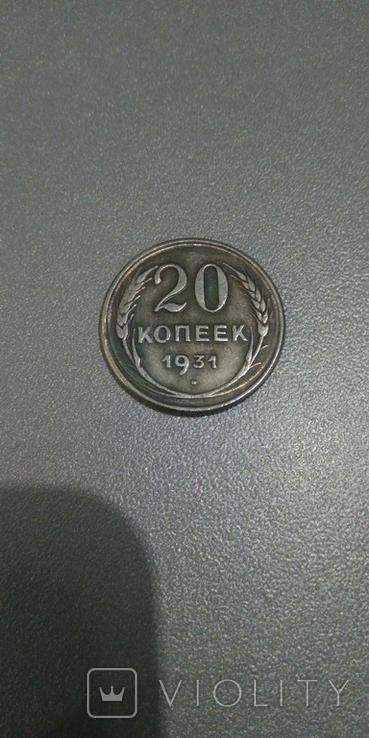 20 копеек 1931 года копия, фото №2
