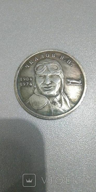 Один рубль 1974 копия монеты СССР Чкалов, фото №2