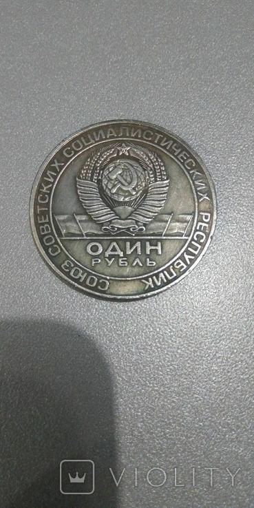 Один рубль 1974 копия монеты СССР Чкалов, фото №3