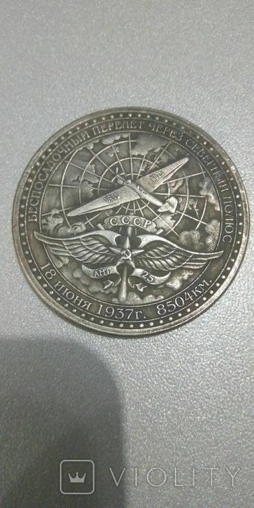 Медаль В.П. Чкалов 18 июня 1937 СССР копия, фото №3
