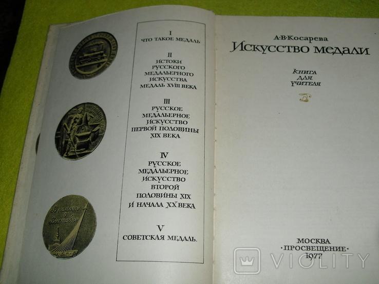 Искусство медали, фото №3