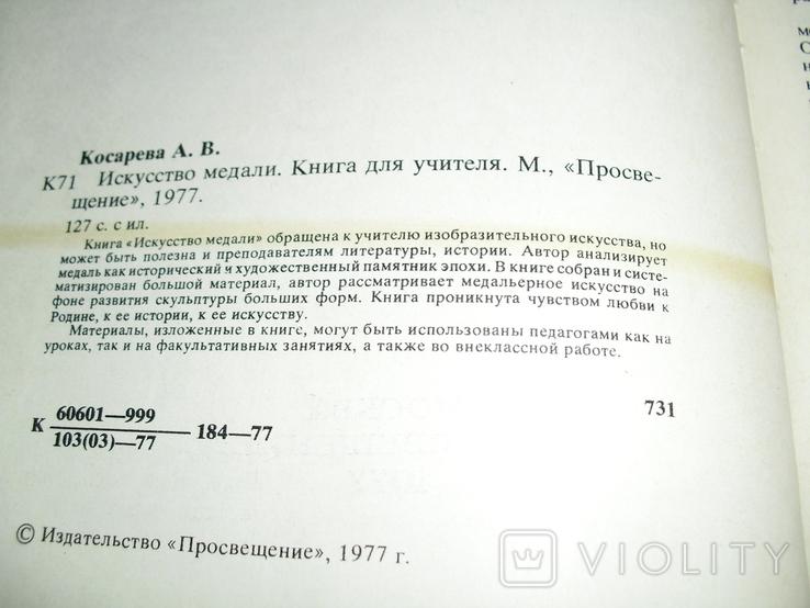 Искусство медали, фото №4