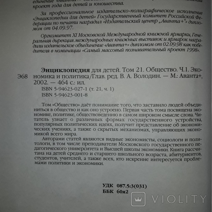"""Энциклопедия """"Аванта"""" Общество Экономика и политика 2002, фото №7"""