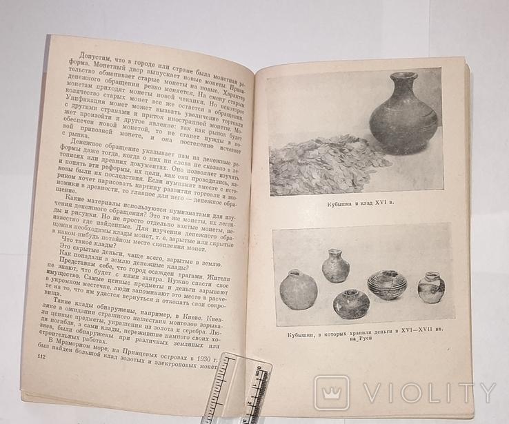 Монеты рассказывают. 1963 год, фото №3