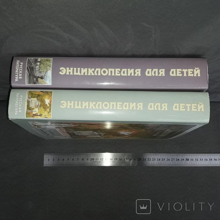 """Энциклопедия """"Аванта"""" Русская литература в 2 частях 2001, фото №5"""