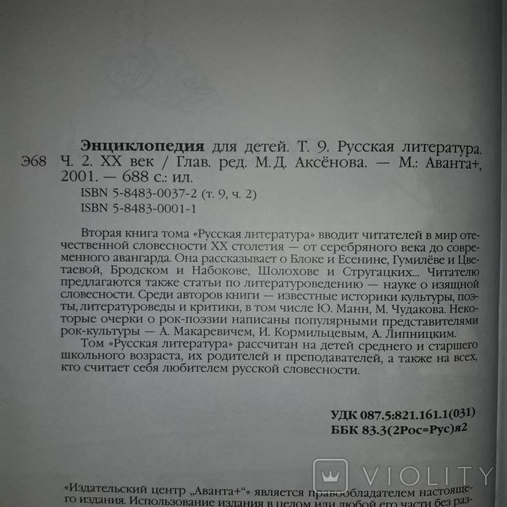 """Энциклопедия """"Аванта"""" Русская литература в 2 частях 2001, фото №9"""