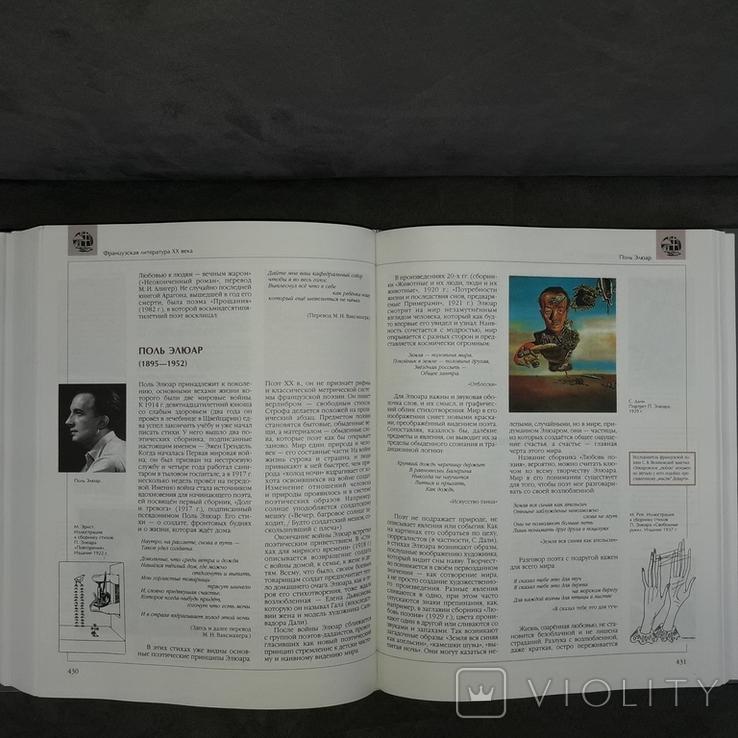 """Энциклопедия """"Аванта"""" Всемирная литература в 2 частях 2000-2001, фото №13"""