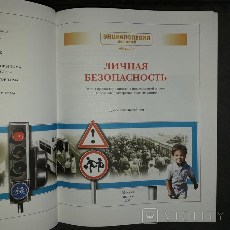 """Энциклопедия """"Аванта"""" Личная безопасность 2001, фото №8"""