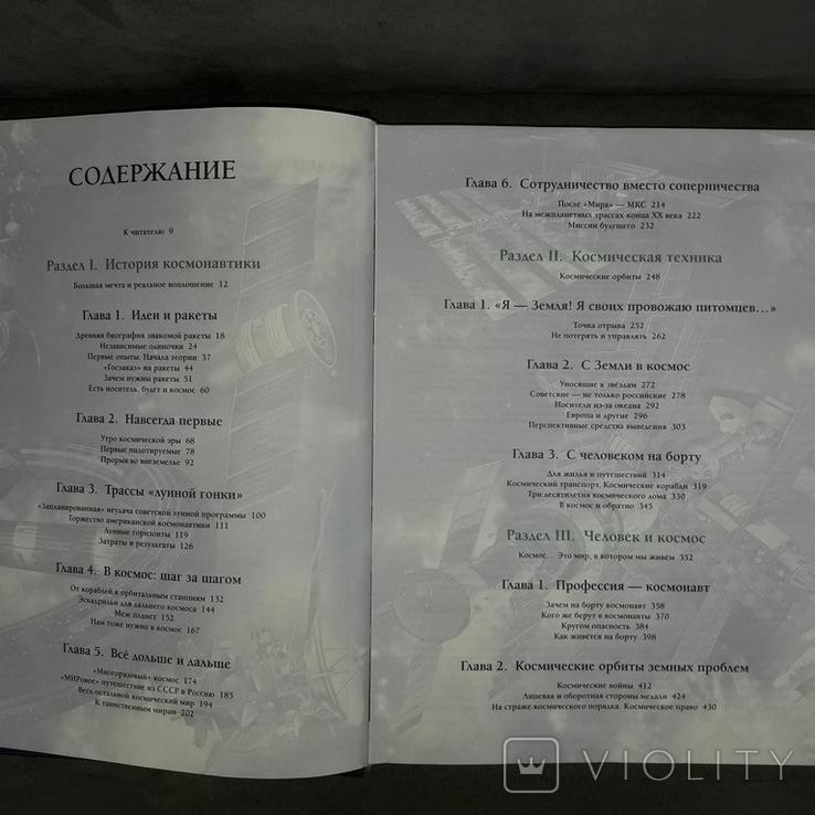 """Энциклопедия """"Аванта"""" Космонавтика 2004, фото №8"""