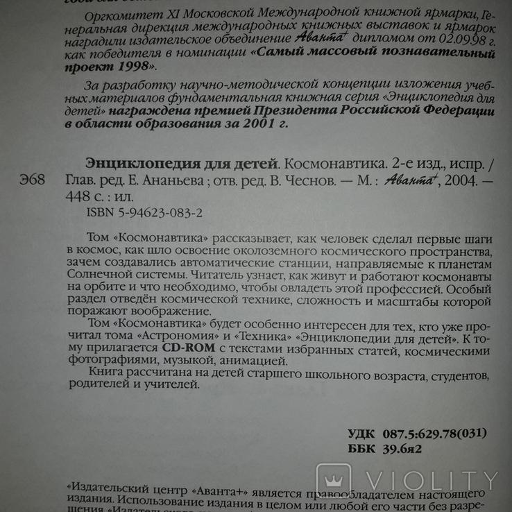 """Энциклопедия """"Аванта"""" Космонавтика 2004, фото №9"""