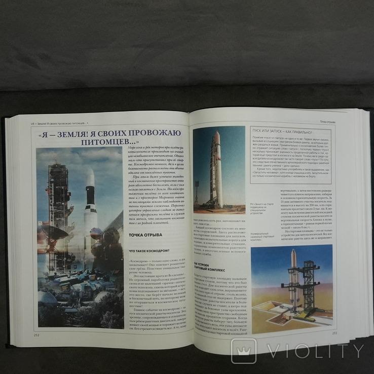"""Энциклопедия """"Аванта"""" Космонавтика 2004, фото №11"""