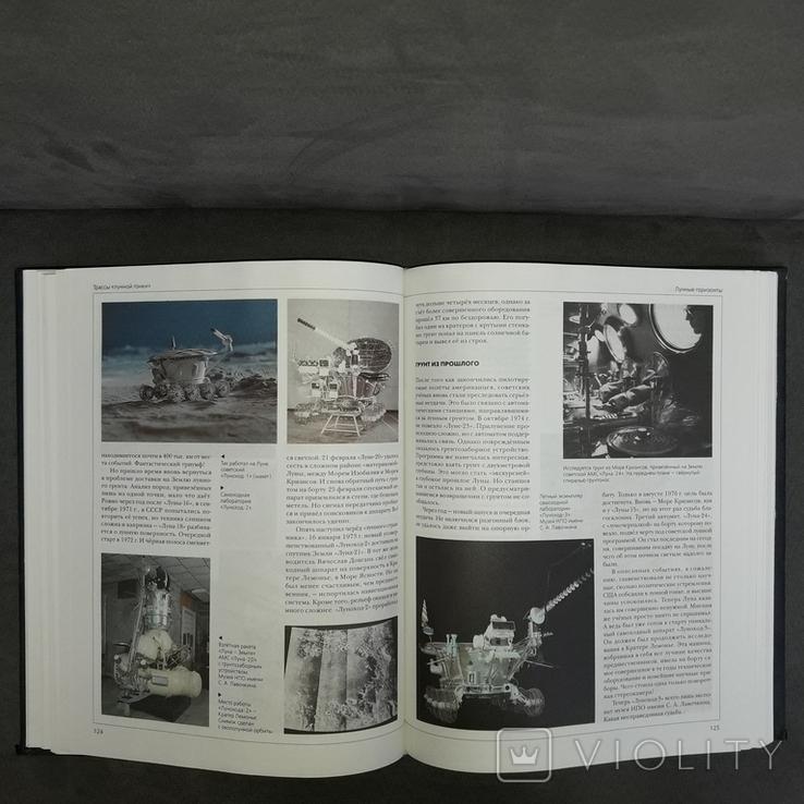 """Энциклопедия """"Аванта"""" Космонавтика 2004, фото №12"""
