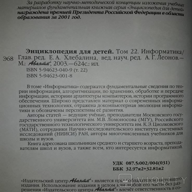 """Энциклопедия """"Аванта"""" Информатика 2003, фото №10"""
