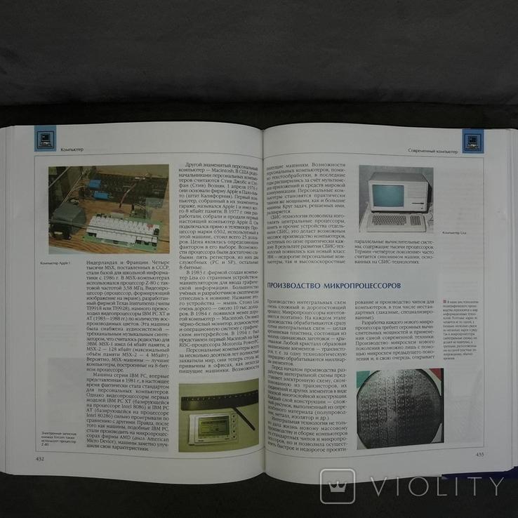 """Энциклопедия """"Аванта"""" Информатика 2003, фото №12"""