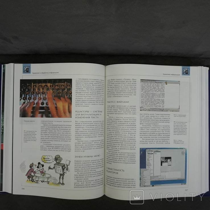 """Энциклопедия """"Аванта"""" Информатика 2003, фото №13"""